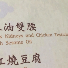 Sometimes, just don't look at the menu.